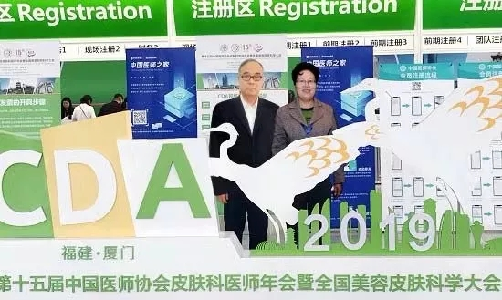 学术聚焦:我院医生受邀参加第十五届中国医师协会皮肤科医师年会