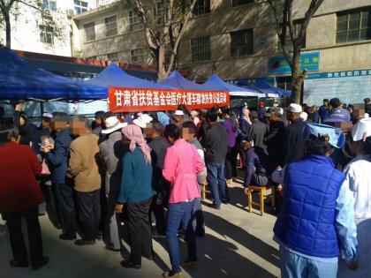 甘肃扶贫基金会白癜风医疗救助普查走进甘南州临潭县