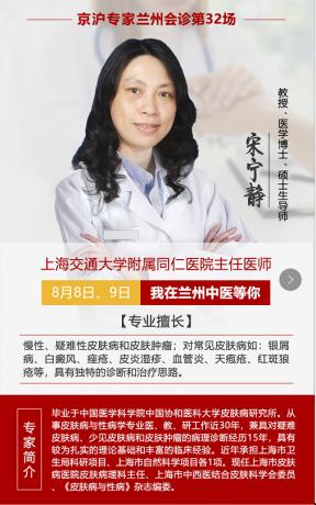 关于京沪专家医学博士宋宁静教授坐诊兰州中医白癜风医院的通知