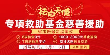 """兰州中医5·1""""祛白天使""""专项慈善援助基金暨北京专家来院指导交流"""