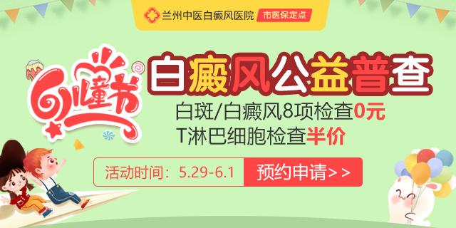 关于兰州中医开展6·1儿童节公益普查北京专家案例指导交流的通知