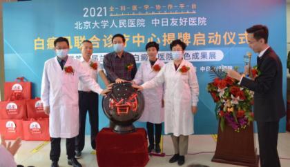 兰州中医白癜风医院白癜风联合诊疗中心揭牌启动仪式挂牌成立